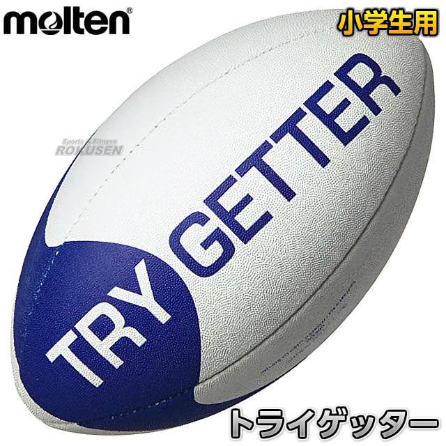 モルテン・molten ラグビー ラグビーボール トライゲッター小学生用 RG300