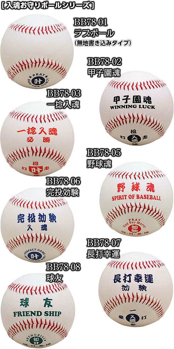 野球・ソフトボール・ティーボール 入魂お守りボール BB78-0 サインボール 寄せ書き用記念品
