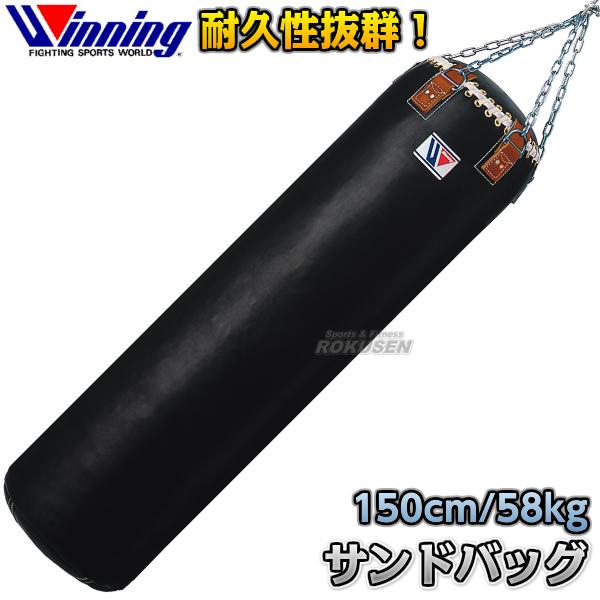ウイニング・Winning サンドバッグ 58kg TB-8800(TB8800) 長さ150cm/直径40cm ヘビーバッグ トレーニングバッグ