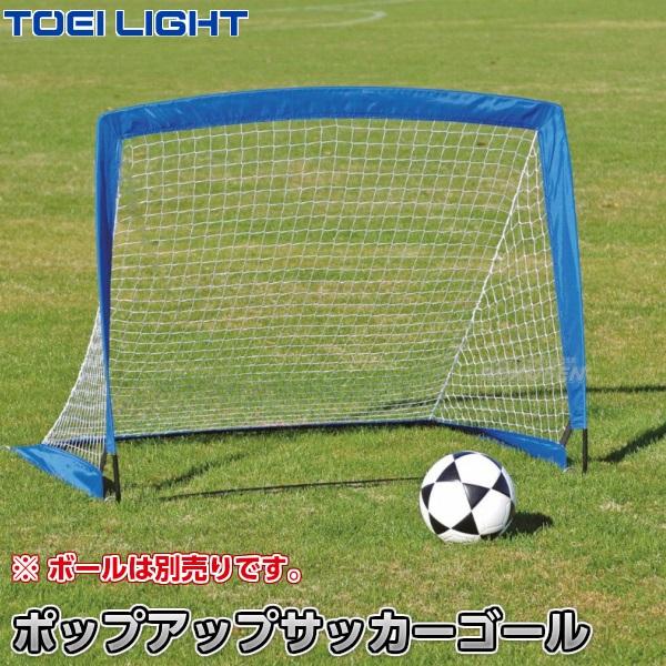TOEI LIGHT・トーエイライト ポップアップサッカーゴール1 B-6359(B6359) サッカー用簡易ゴール ジスタス XYSTUS