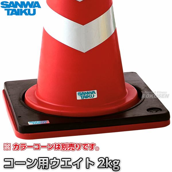 三和体育 コーン用ウエイト 2kg S-1414(S1414) コーン用おもり ウエイトラバー SANWA TAIKU