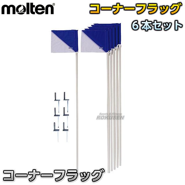 モルテン・molten サッカー コーナーフラッグ6本セット CF