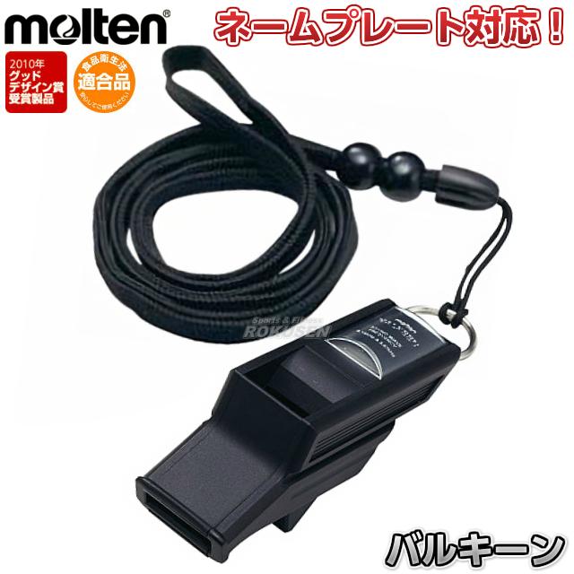 モルテン・molten サッカー サッカー専用ホイッスル バルキーン RA0030-K