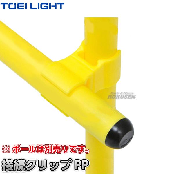 TOEI LIGHT・トーエイライト クリップPP G-1337(G1337) ジスタス XYSTUS