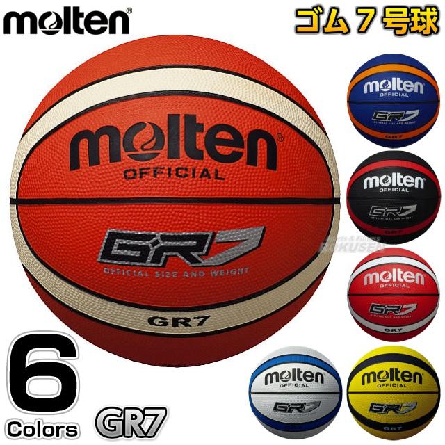 モルテン・molten バスケットボール ゴムバスケットボール7号球 GR7 BGR7