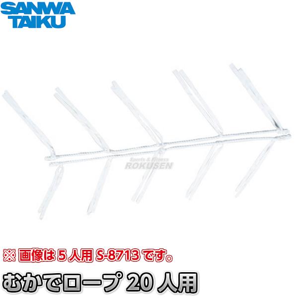 三和体育 むかでロープST 20人用 S-8715(S8715) むかで競争ロープ SANWA TAIKU
