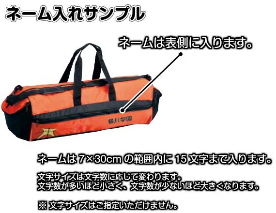 モルテン・molten バスケットボールバッグ 3個入れ JB30G