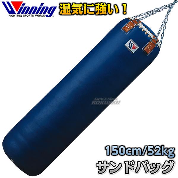ウイニング・Winning サンドバッグ 52kg TB-9900(TB9900) 長さ150cm/直径40cm ヘビーバッグ トレーニングバッグ
