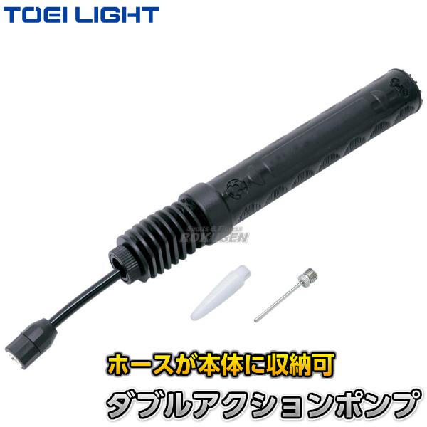 TOEI LIGHT・トーエイライト ダブルアクションポンプ B-6397(B6397) 空気入れ ハンドポンプ ジスタス XYSTUS