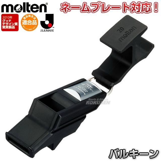 モルテン・molten サッカー Jリーグ公式試合用ホイッスル バルキーン サッカープロセット RA0030-KS