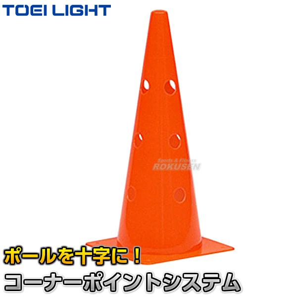 TOEI LIGHT・トーエイライト コーナーポイントシステム45 G-1334(G1334) コーン ジスタス XYSTUS