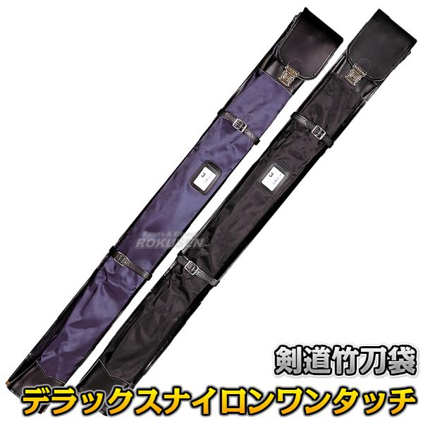 武藤 剣道竹刀袋 デラックスナイロンワンタッチ式 3本入れ SF-41(SF41) 竹刀ケース