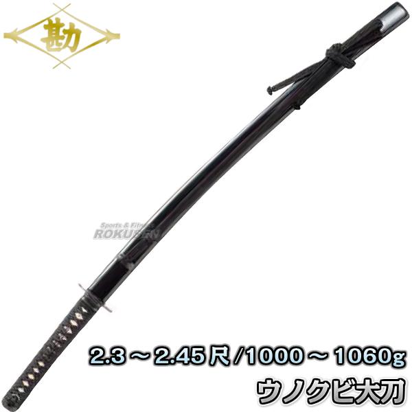 松勘 居合刀 ウノクビ 大刀 61-037 長さ:2.3〜2.45尺 重量:1000〜1060g 日本刀 太刀 鵜の首造り MATSUKAN
