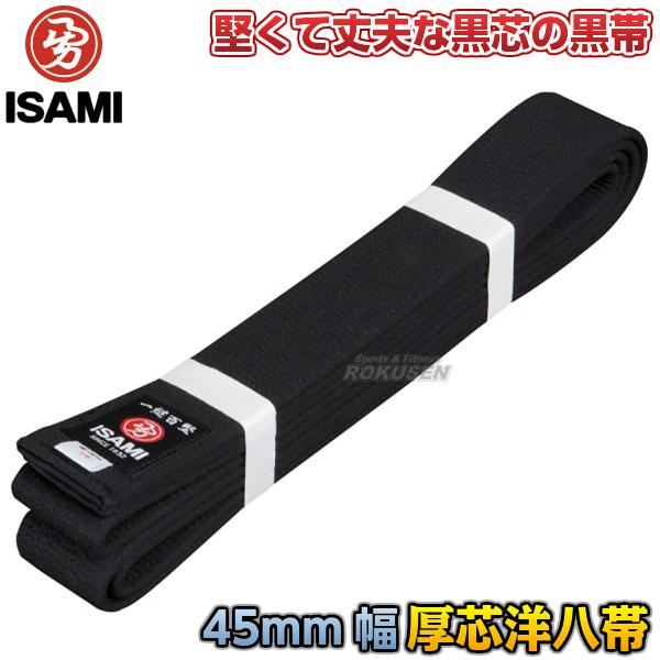 ISAMI・イサミ 空手帯 黒芯入り洋八黒帯 厚芯タイプ F-745(F745) 帯幅:45mm 洋八帯