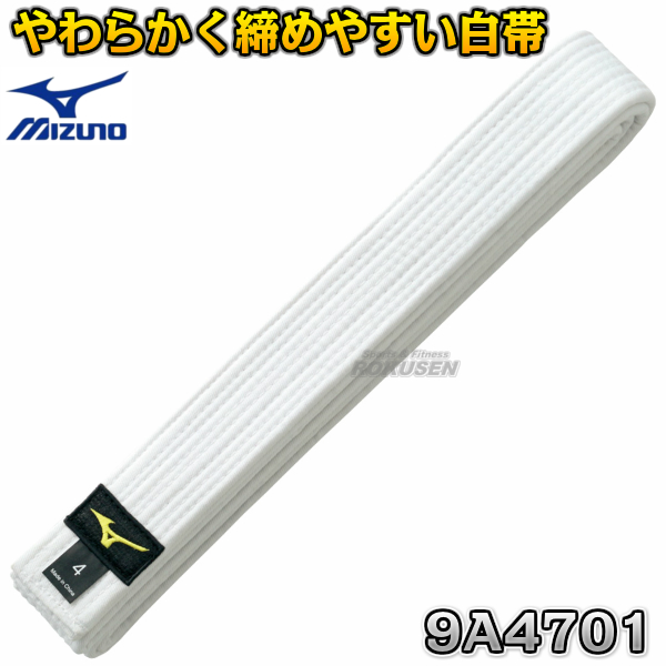 MIZUNO・ミズノ 柔道帯/空手帯 白帯 綾織生地帯 22JV9A4701