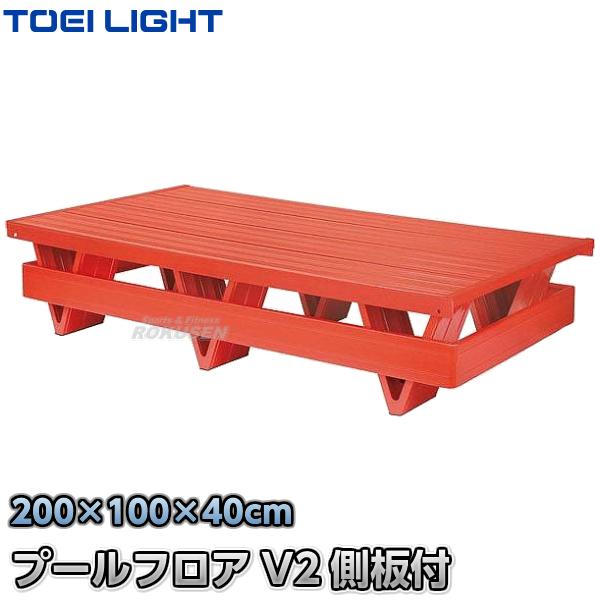 TOEI LIGHT・トーエイライト プールフロアV2側板付-TL B-2252(B2252) ジスタス XYSTUS