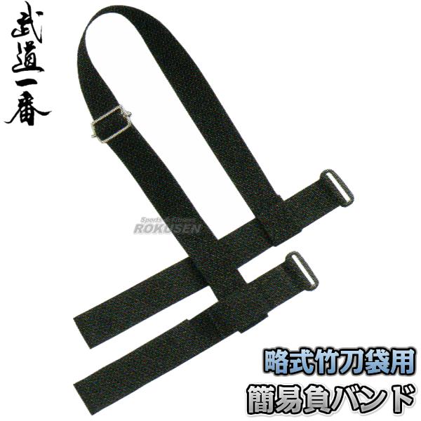 高柳 剣道竹刀袋用品 略式竹刀袋用簡易負バンド P1133 高柳喜一商店