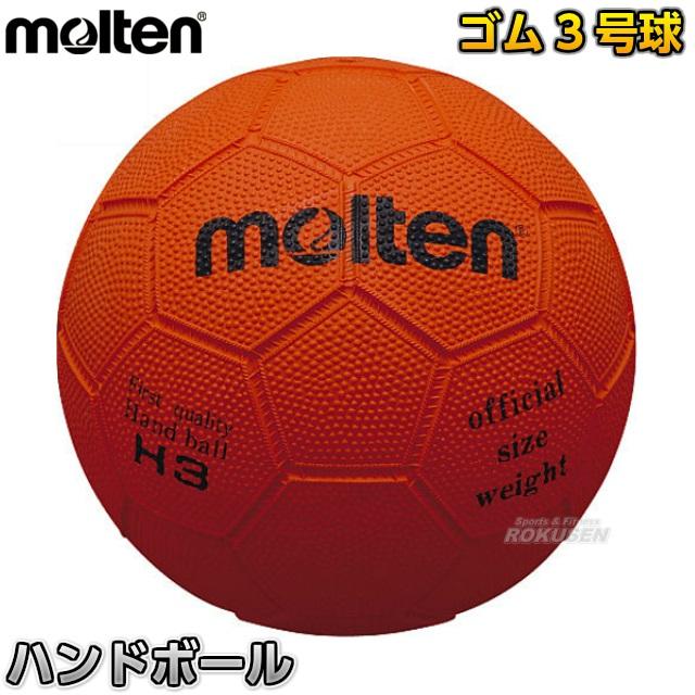 モルテン・molten ハンドボール3号球 H3