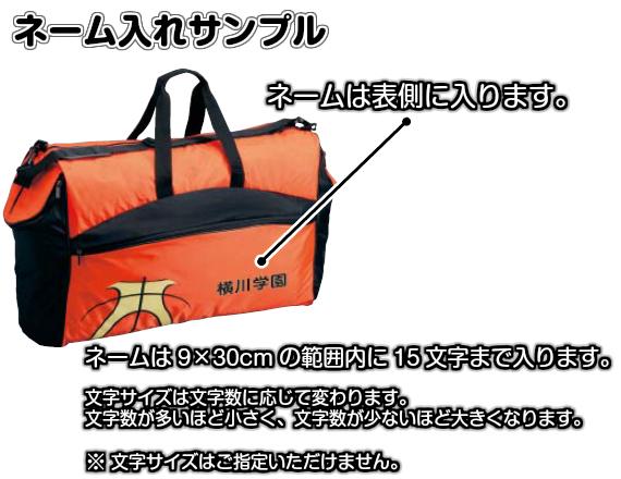 モルテン・molten バスケットボールバッグ 6個入れ JB60G