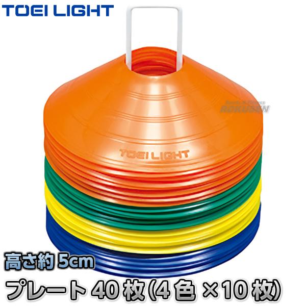 TOEI LIGHT・トーエイライト コーナープレートHM40 G-1206(G1206) 40枚1組 カラーコーン パイロン ジスタス XYSTUS