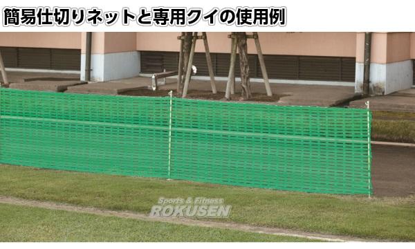 三和体育 簡易仕切りネット S-0923/S-0924(S0923/S0924) 防球防護ネット SANWA TAIKU