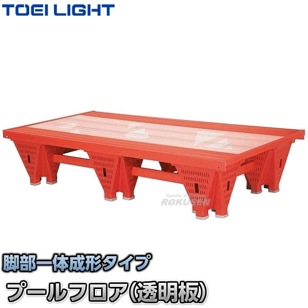 TOEI LIGHT・トーエイライト プールフロアN2 透明板 B-2254(B2254) ジスタス XYSTUS