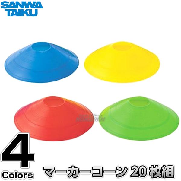 三和体育 マーカーコーン 1色20枚セット S-1423/S-1424/S-1425/S-1426(S1423/S1424/S1425/S1426) カラーコーン コーナープレート SANWA TAIKU