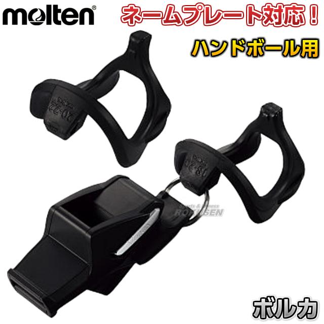 モルテン・molten ハンドボール専用ホイッスル ボルカ RA0090-KS