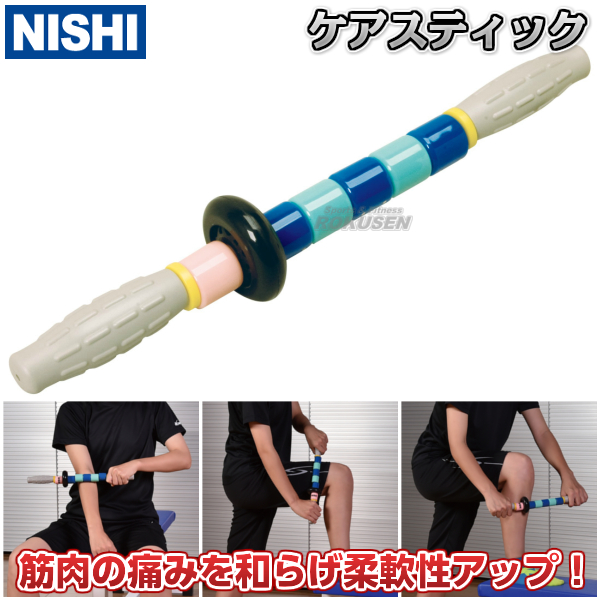 NISHI ニシ・スポーツ ケアスティック ショートタイプ ホイール付き NKS8050C マッサージローラー