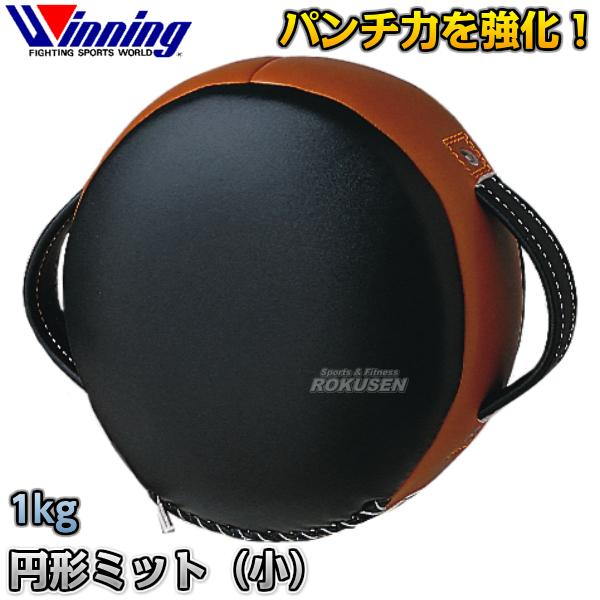 ウイニング・Winning 円形ミット(小) CM-90(CM90) パンチングミット パンチミット