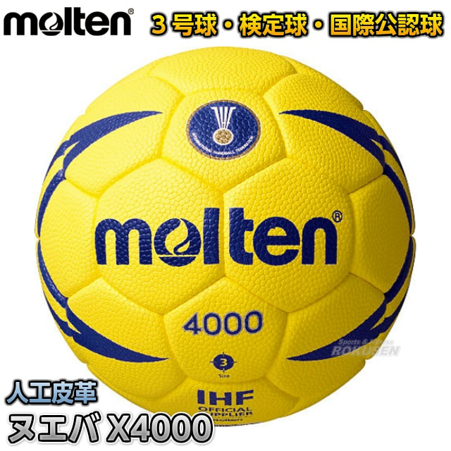 モルテン・molten ハンドボール3号球 国際公認球 検定球 ヌエバX4000 H3X4000