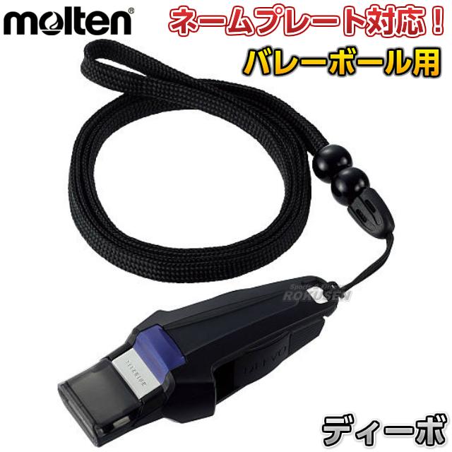 モルテン・molten バレーボール専用ホイッスル ディーボ RA0100-K