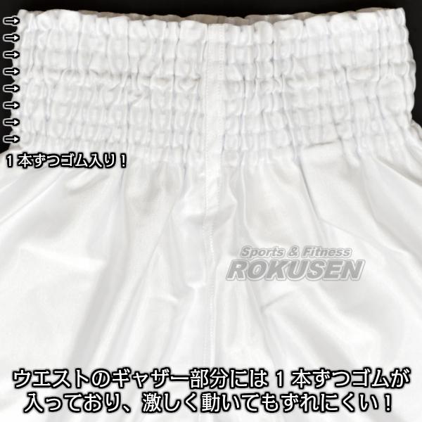 wundou・ウンドウボクシングパンツ P-3380(P3380) ボクシングトランクス