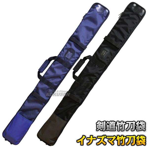 武藤 剣道竹刀袋 イナズマ竹刀袋 SF-51(SF51) 竹刀ケース
