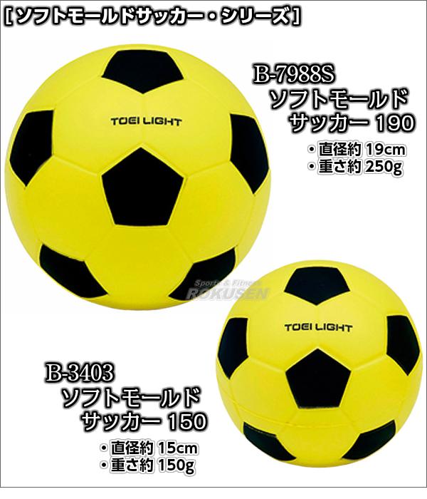 TOEI LIGHT・トーエイライト ソフトモールドサッカー150 B-3403(B3403) ソフトスポンジボール ジスタス XYSTUS