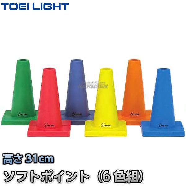TOEI LIGHT・トーエイライト ソフトモールドコーナーポイント G-1016(G1016) 6色1組 カラーコーン 三角コーン パイロン ジスタス XYSTUS
