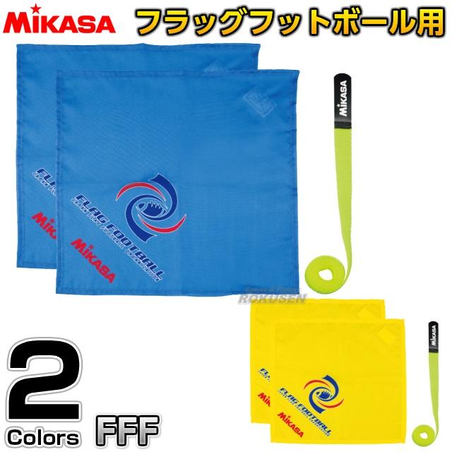 ミカサ・MIKASA フラッグフットボール フラッグフットボール用フラッグ 1セット FFF-Y/FFF-BL