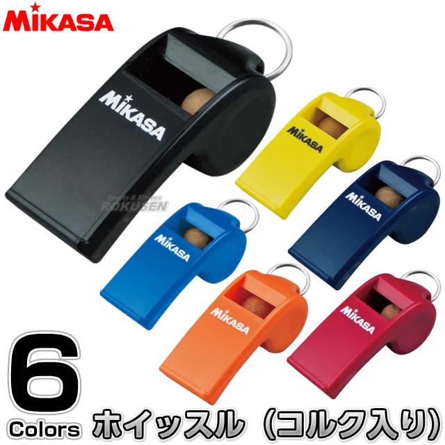 ミカサ・MIKASA サッカー・バスケット・ハンドボール コルク入りタイプ PUL10 審判用ホイッスル