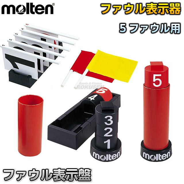 モルテン・molten バスケットボール ファウル表示盤5ファウル用 BFN5 ファール表示盤