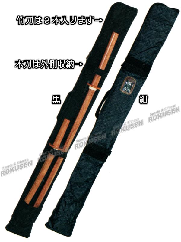 武藤 剣道竹刀袋 バリュー竹刀袋 木刀入れ付き 3本入れ SF-53(SF53) 竹刀ケース