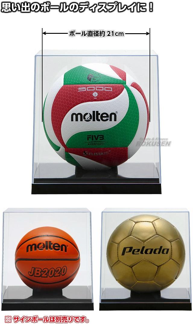 モルテン・molten 記念品 クリアケース 5号球用 CC50N ディスプレイ 卒業記念品