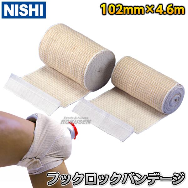 NISHI ニシ・スポーツ フックロックバンデージ 102mm幅×4.6m 1巻 KC2021