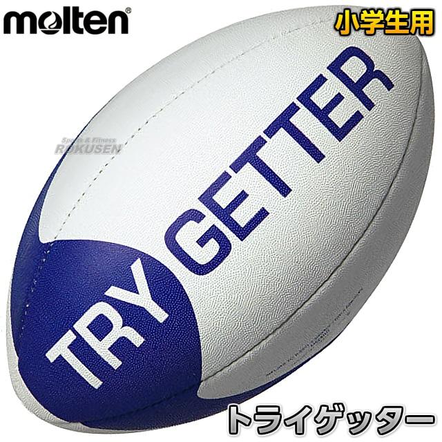 モルテン・molten ラグビー ラグビーボール トライゲッター小学生用 RG400