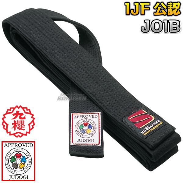 九櫻・九桜 柔道帯 黒帯 IJF認定 フェルト芯入り試合用黒帯 10本縫い JOIB 早川繊維