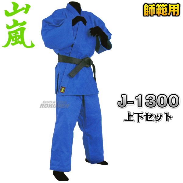 山嵐 高級BLUE背継二重柔道着 上下セット J-1300(J1300) 柔道衣 高柳喜一商店