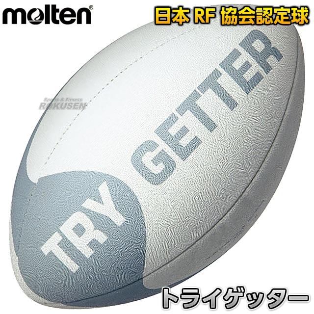 モルテン・molten ラグビー ラグビーボール トライゲッター 一般用 RG501 日本ラグビーフットボール協会認定球