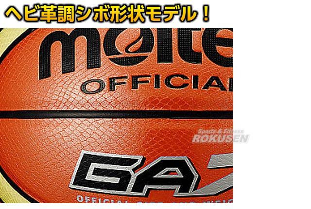 モルテン・molten バスケットボール7号球 ヘビ革調シボ形状モデル BGA7