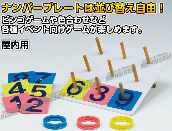 TOEI LIGHT・トーエイライト 抽選輪投げゲーム B-3424(B3424) ボード:60×60cm リング:3色×各3本 ナンバープレート:1〜9 わなげセット ジスタス XYSTUS