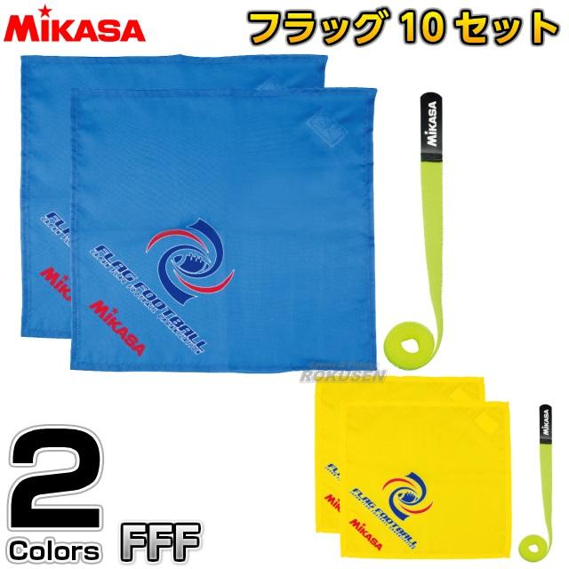 ミカサ・MIKASA ラグビー フラッグフットボール用フラッグ 10セット FFF10-Y/FFF10-BL