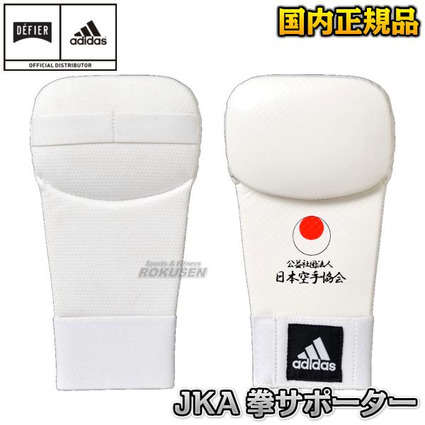アディダス・adidas 国内正規品 JKA公認拳サポーター 661.61 S/M/L 日本空手協会拳サポーター 拳サポ 空手サポーター